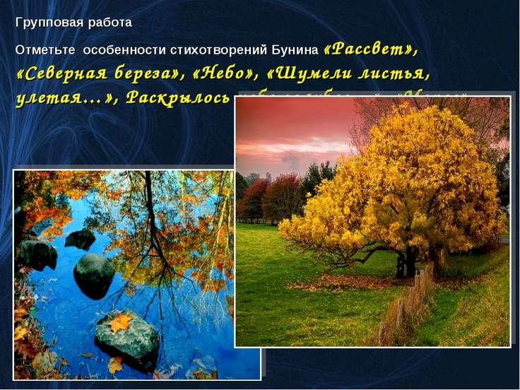Групповая работа Отметьте особенности стихотворений Бунина «Рассвет», «Северн...