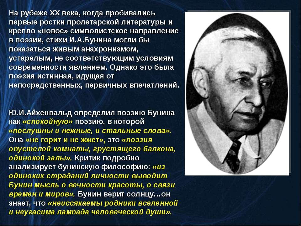 На рубеже ХХ века, когда пробивались первые ростки пролетарской литературы и ...