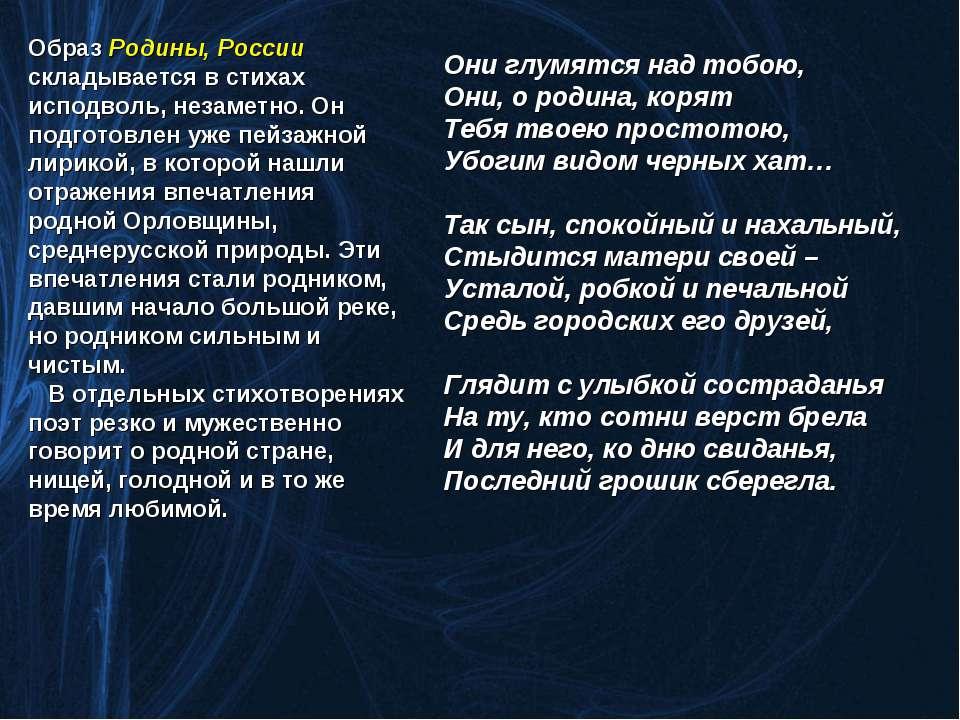 Образ Родины, России складывается в стихах исподволь, незаметно. Он подготовл...