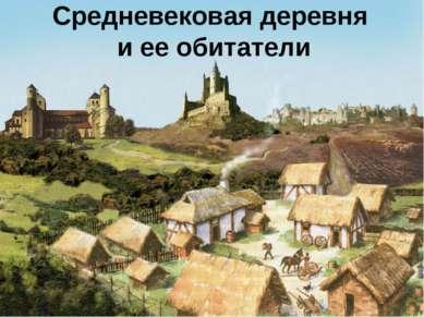 Средневековая деревня и ее обитатели