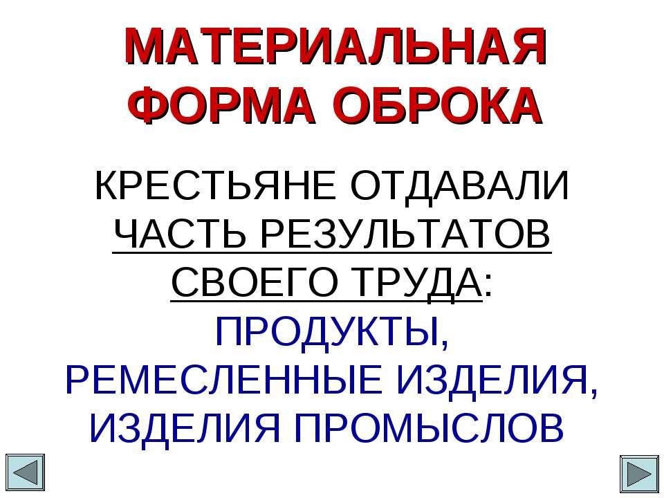МАТЕРИАЛЬНАЯ ФОРМА ОБРОКА КРЕСТЬЯНЕ ОТДАВАЛИ ЧАСТЬ РЕЗУЛЬТАТОВ СВОЕГО ТРУДА: ...
