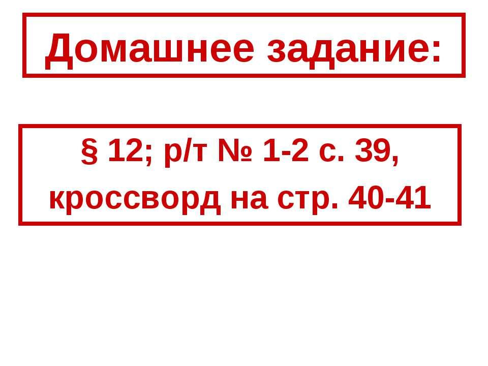 Домашнее задание: § 12; р/т № 1-2 с. 39, кроссворд на стр. 40-41