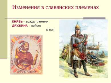Изменения в славянских племенах КНЯЗЬ – вождь племени ДРУЖИНА – войско князя