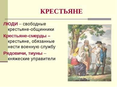 КРЕСТЬЯНЕ ЛЮДИ – свободные крестьяне-общинники Крестьяне-смерды – крестьяне, ...