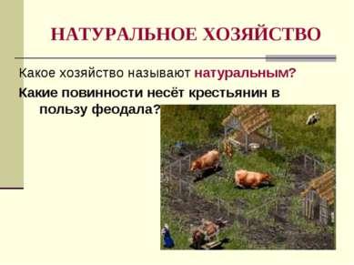 НАТУРАЛЬНОЕ ХОЗЯЙСТВО Какое хозяйство называют натуральным? Какие повинности ...