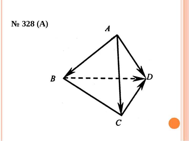№ 328 (А)