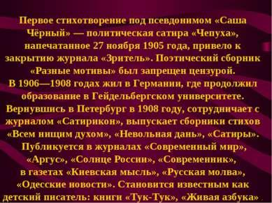 Первое стихотворение под псевдонимом «Саша Чёрный» — политическая сатира «Чеп...