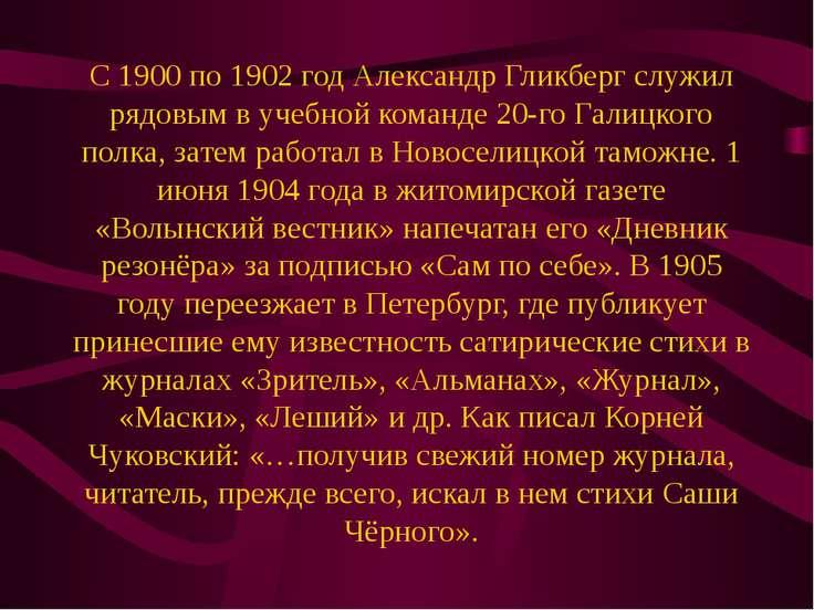 С 1900 по 1902 год Александр Гликберг служил рядовым в учебной команде 20-го ...