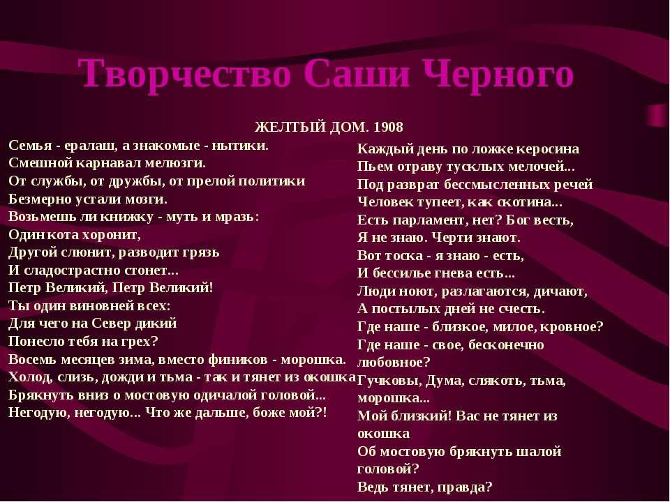 Творчество Саши Черного ЖЕЛТЫЙ ДОМ. 1908 Семья - ералаш, а знакомые - нытики....