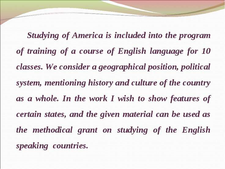 Studying of America is included into the program of training of a course ...