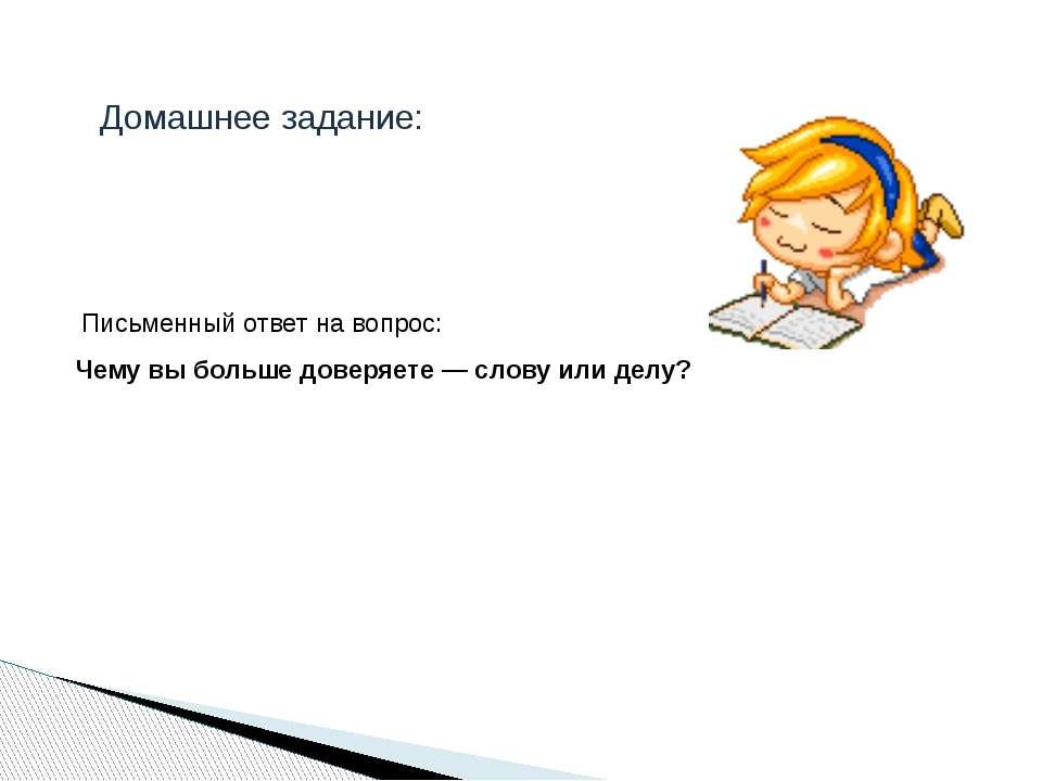Домашнее задание: Письменный ответ на вопрос: Чему вы больше доверяете—сло...