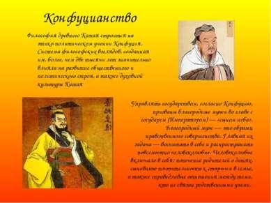 Философия древнего Китая строится на этико-политическом учении Конфуция. Сист...