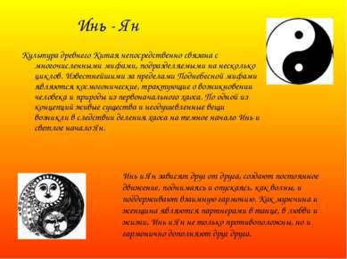 Культура древнего Китая непосредственно связана с многочисленными мифами, под...
