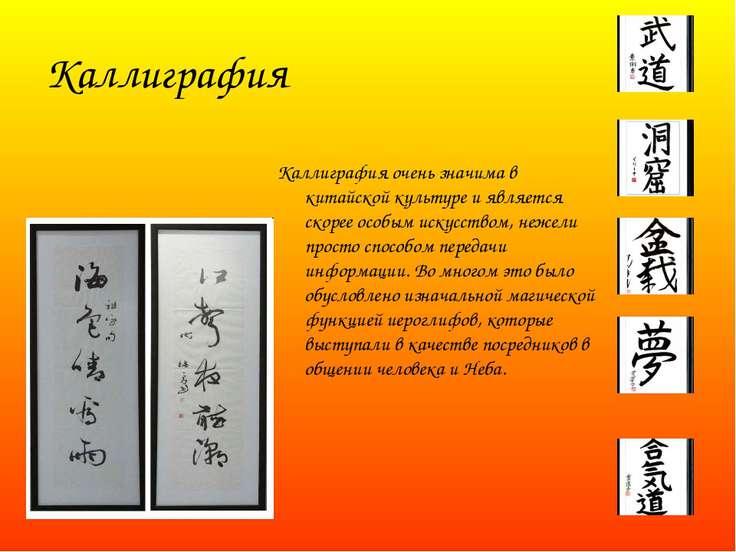 Каллиграфия очень значима в китайской культуре и является скорее особым искус...