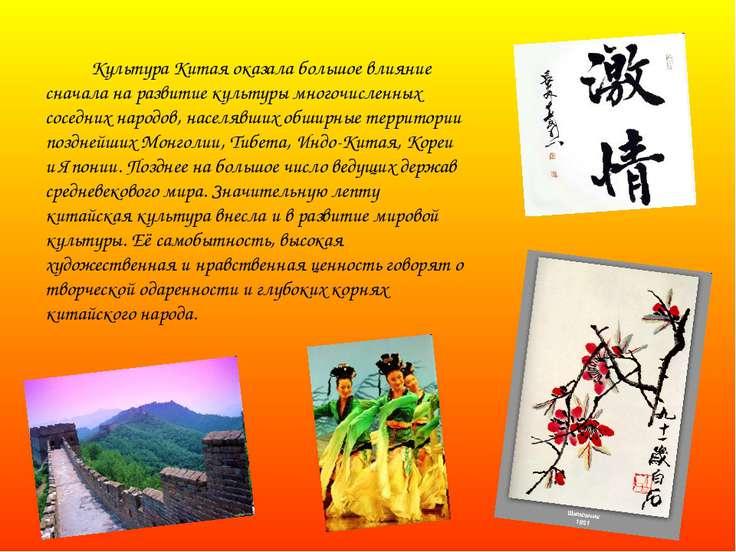 Культура Китая оказала большое влияние сначала на развитие культуры многочисл...