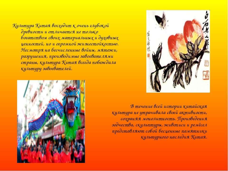 Культура Китая восходит к очень глубокой древности и отличается не только бог...