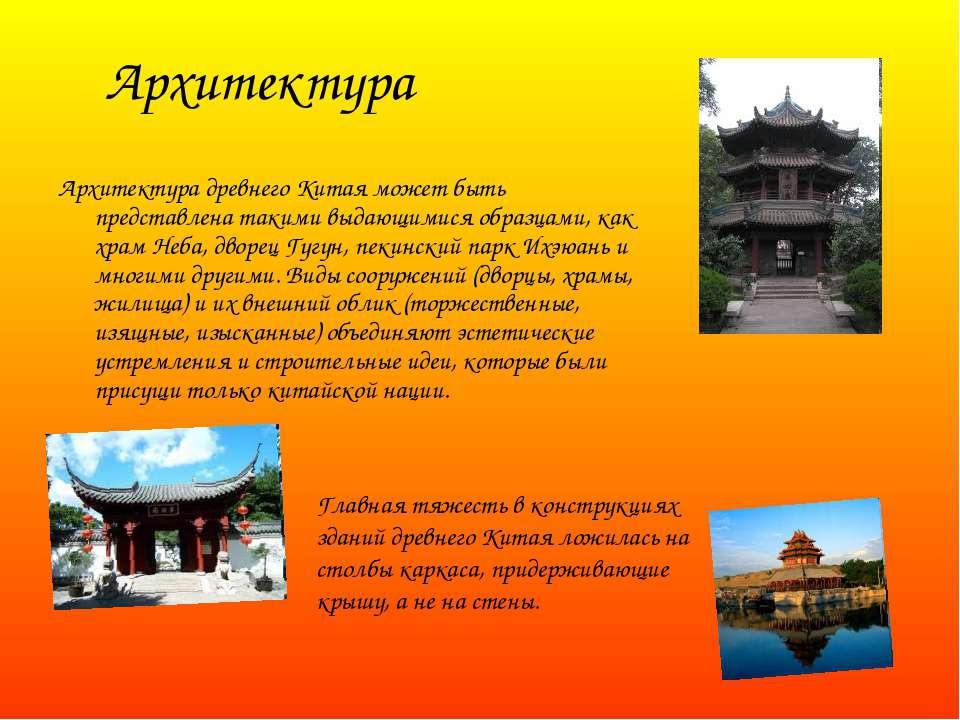Архитектура древнего Китая может быть представлена такими выдающимися образца...