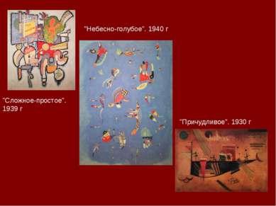 """""""Причудливое"""". 1930 г """"Небесно-голубое"""". 1940 г """"Сложное-простое"""". 1939 г"""