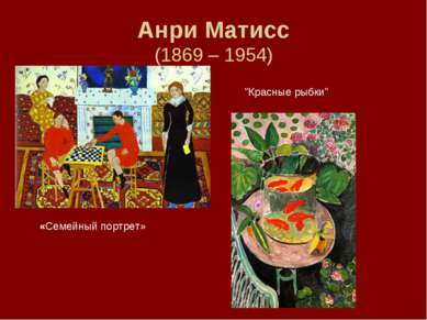 """Анри Матисс (1869 – 1954) «Семейный портрет» """"Красные рыбки"""""""