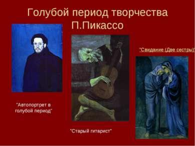 """Голубой период творчества П.Пикассо """"Свидание (Две сестры)"""" """"Автопортрет в го..."""