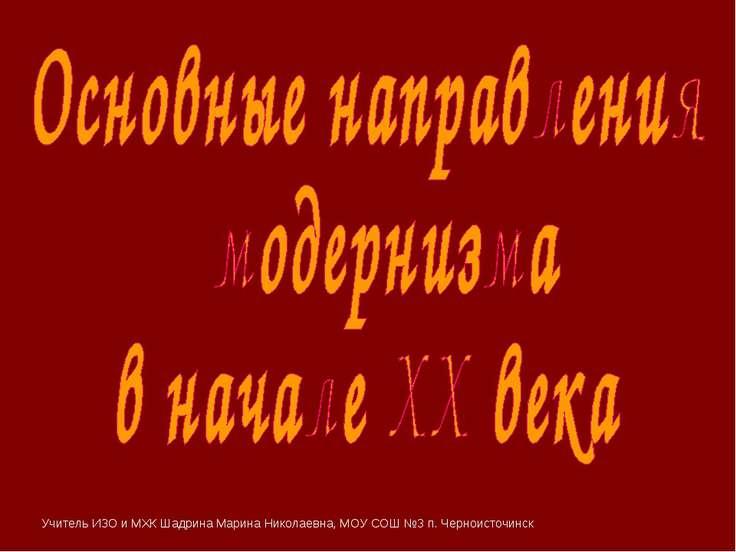 Учитель ИЗО и МХК Шадрина Марина Николаевна, МОУ СОШ №3 п. Черноисточинск