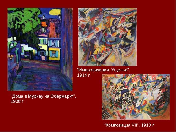 """""""Дома в Мурнау на Обермаркт"""". 1908 г """"Импровизация. Ущелье"""". 1914 г """"Композиц..."""