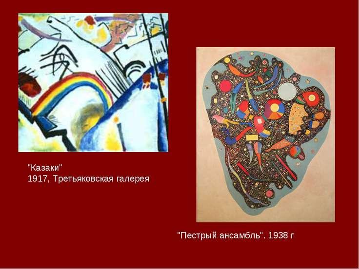 """""""Казаки"""" 1917, Третьяковская галерея """"Пестрый ансамбль"""". 1938 г"""