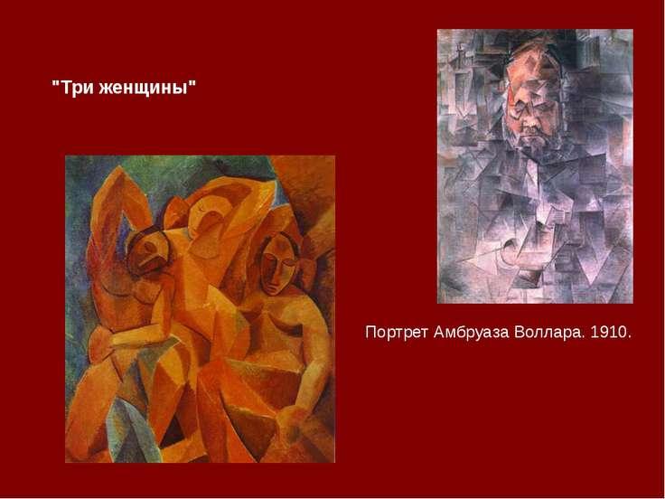 """Портрет Амбруаза Воллара. 1910. """"Три женщины"""""""