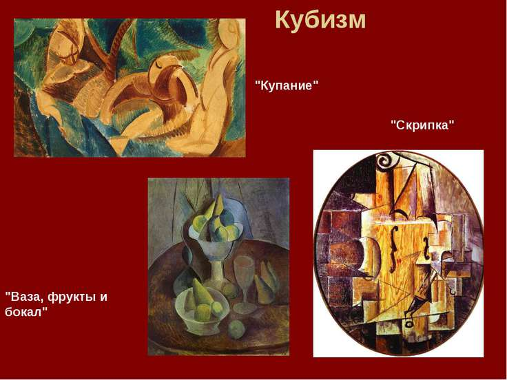"""""""Скрипка"""" """"Купание"""" """"Ваза, фрукты и бокал"""" Кубизм"""