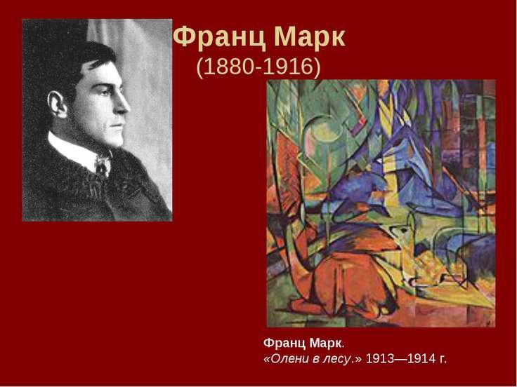 Франц Марк (1880-1916) Франц Марк. «Олени в лесу.» 1913—1914 г.
