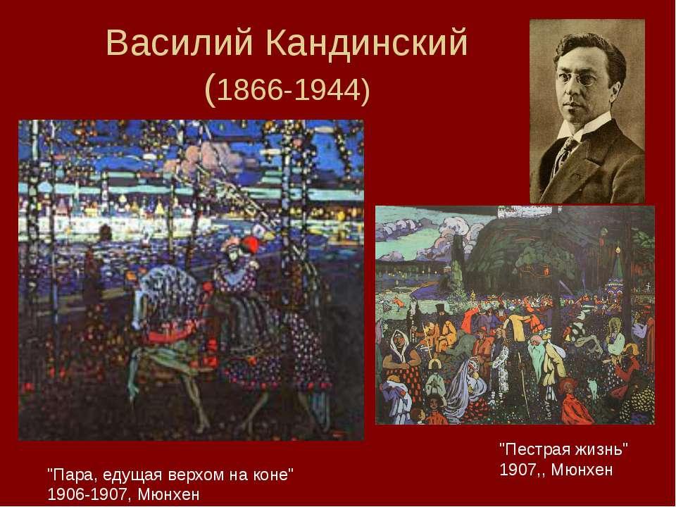 """Василий Кандинский (1866-1944) """"Пара, едущая верхом на коне"""" 1906-1907, Мюнхе..."""