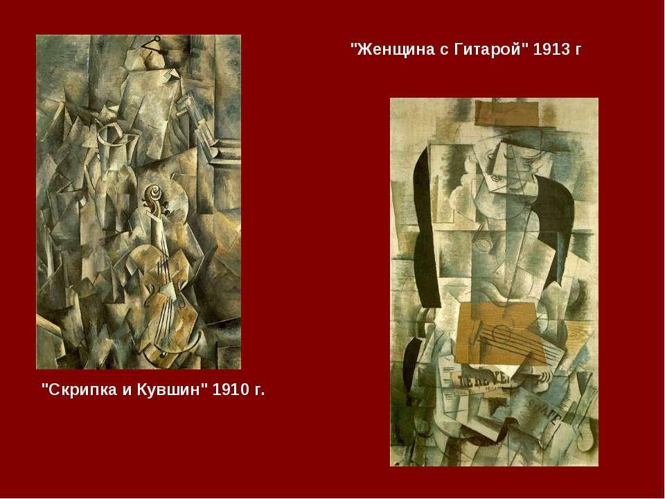 """""""Скрипка и Кувшин"""" 1910 г. """"Женщина с Гитарой"""" 1913 г"""