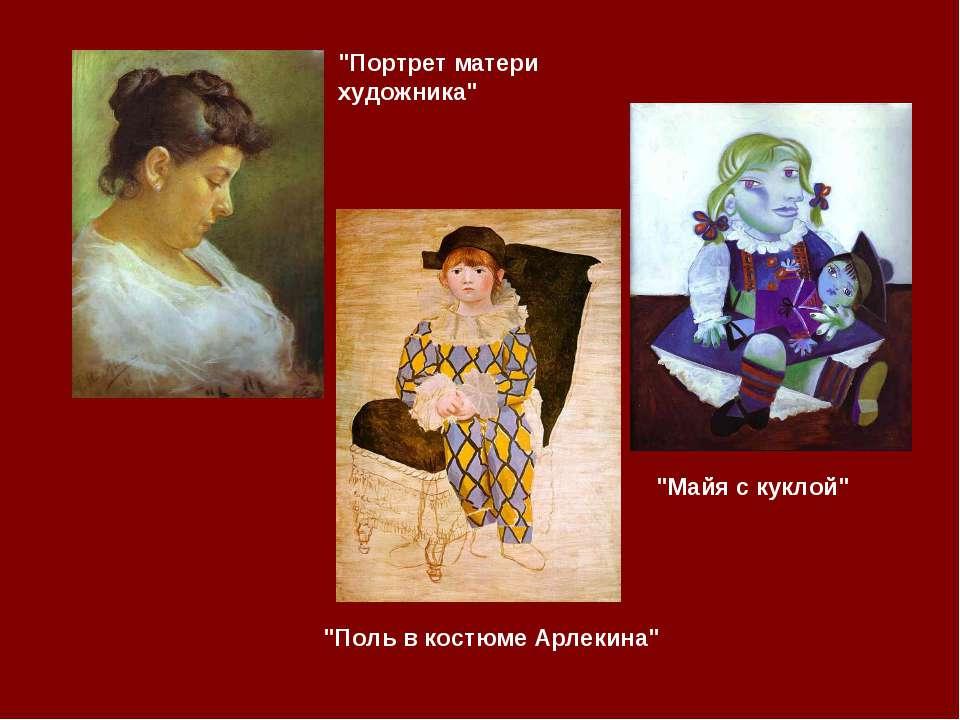 """""""Портрет матери художника"""" """"Поль в костюме Арлекина"""" """"Майя с куклой"""""""