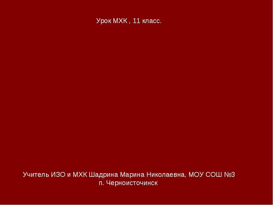 Учитель ИЗО и МХК Шадрина Марина Николаевна, МОУ СОШ №3 п. Черноисточинск Уро...