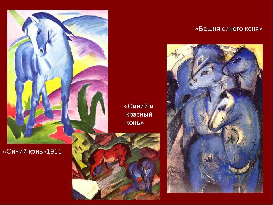 «Башня синего коня» «Синий конь»1911 «Синий и красный конь»