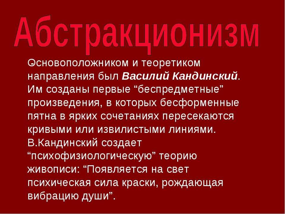 - Основоположником и теоретиком направления был Василий Кандинский. Им создан...
