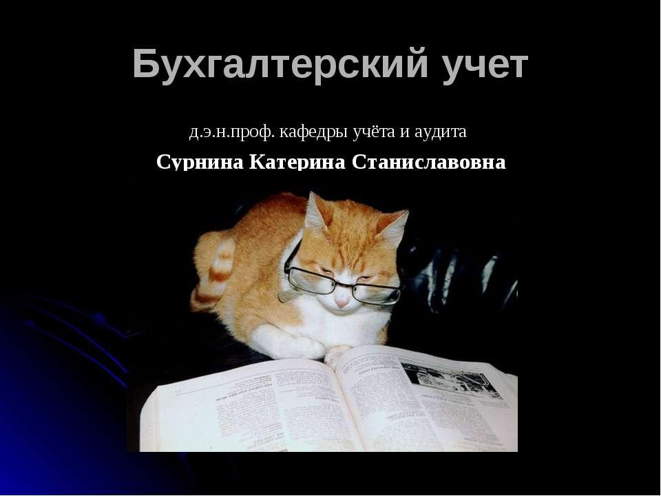 Бухгалтерский учет д.э.н.проф. кафедры учёта и аудита Сурнина Катерина Станис...