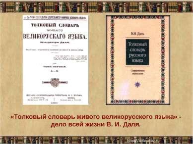 «Толковый словарь живого великорусского языка» - дело всей жизни В. И. Даля. * *