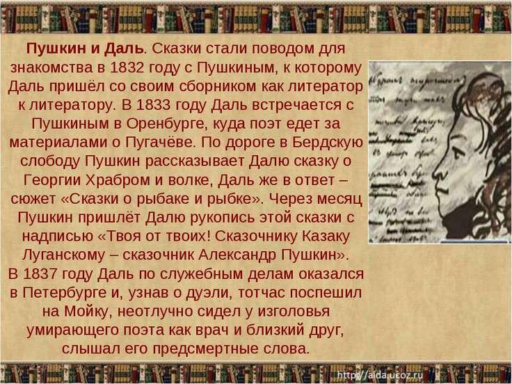 Пушкин и Даль. Сказки стали поводом для знакомства в 1832 году с Пушкиным, к ...