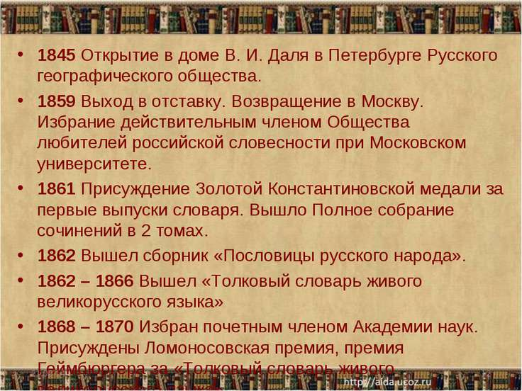 1845 Открытие в доме В. И. Даля в Петербурге Русского географического обществ...