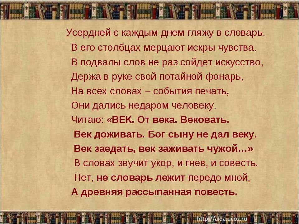 * * Усердней с каждым днем гляжу в словарь. В его столбцах мерцают искры чувс...