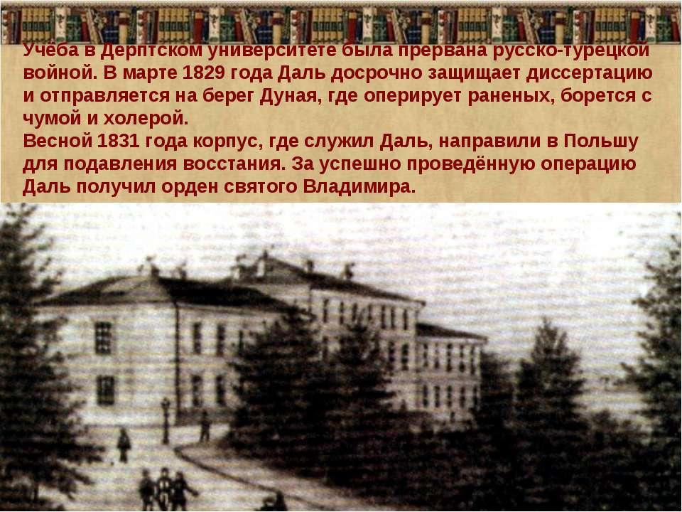 Учёба в Дерптском университете была прервана русско-турецкой войной. В марте ...