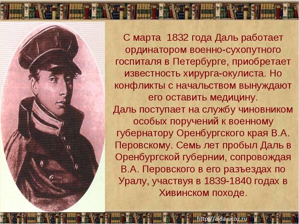 С марта 1832 года Даль работает ординатором военно-сухопутного госпиталя в Пе...