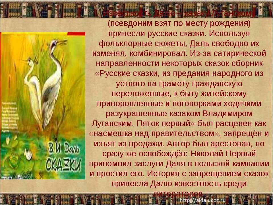 Известность Далю – казаку Луганскому (псевдоним взят по месту рождения) прине...