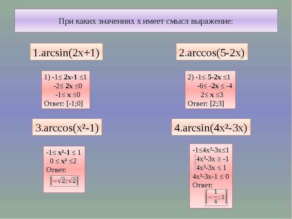При каких значениях х имеет смысл выражение: 1.arcsin(2x+1) 2.arccos(5-2x) 3....