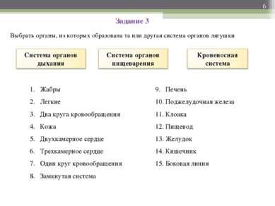 Задание 3 Выбрать органы, из которых образована та или другая система органов...