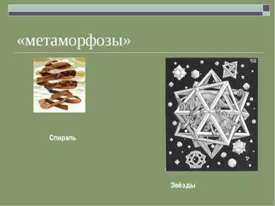 «метаморфозы» Спираль Звёзды