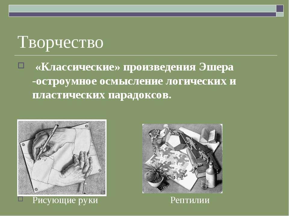 Творчество «Классические» произведения Эшера -остроумное осмысление логически...