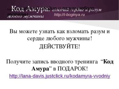 Код Амура: взломай сердце и разум любого мужчины Вы можете узнать как взломат...