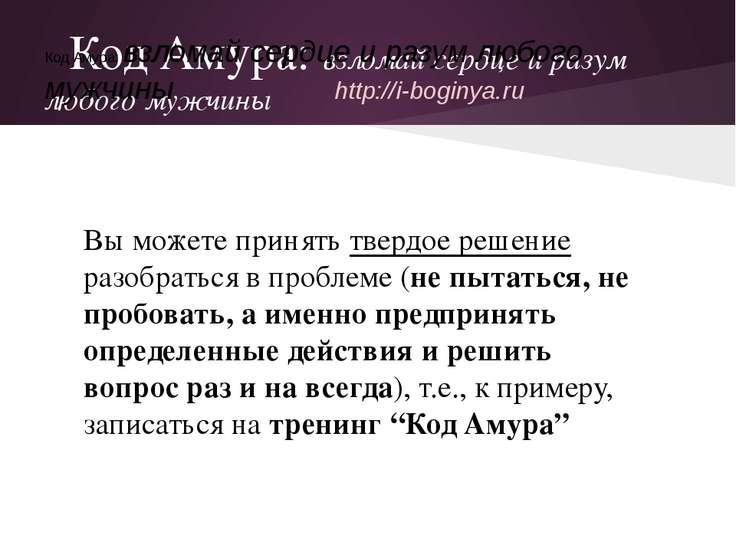 Код Амура: взломай сердце и разум любого мужчины Вы можете принять твердое ре...